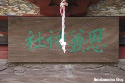 狭山八幡神社  狭山市入間川21
