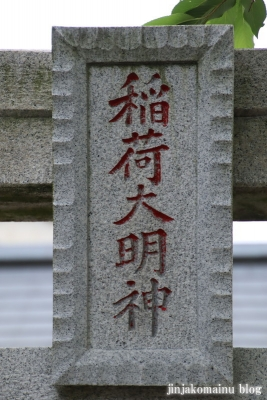 稲荷神社 入間市大字南峯2