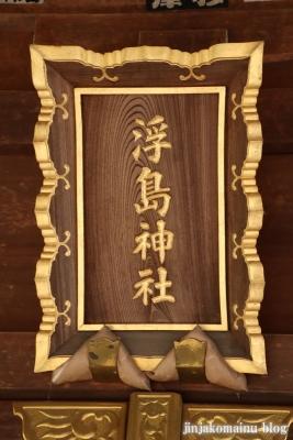 浮島神社  青梅市今井11