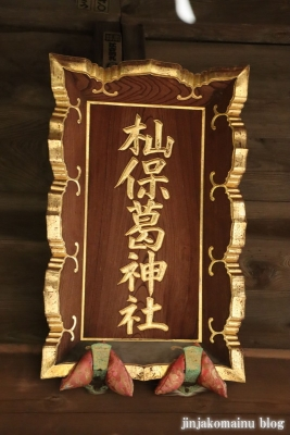 杣保葛神社 青梅市藤橋12
