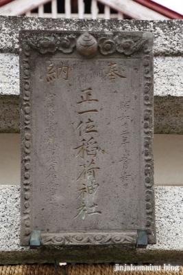 大塚正一位稲荷神社 青梅市東青梅4