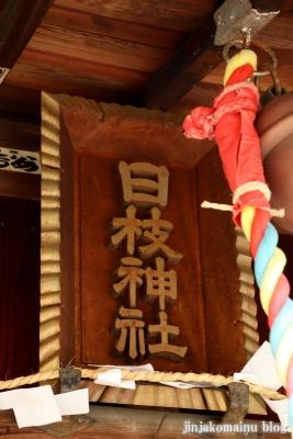 日枝神社  青梅市千ヶ瀬町4