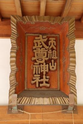 日枝神社  青梅市千ヶ瀬町3