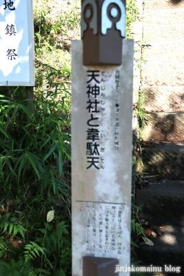 北野天神社  川崎市多摩区枡形4