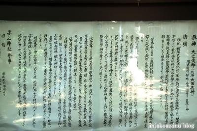 子ノ神社  川崎市多摩区菅北浦24