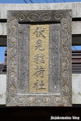 伏見稲荷社  川崎市多摩区菅2