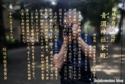青渭神社 稲城市東長沼11