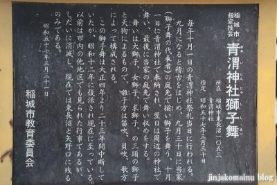 青渭神社 稲城市東長沼12