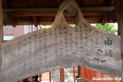 青渭神社 稲城市東長沼13