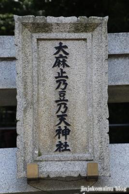 大麻止乃豆乃天神社  稲城市大丸5