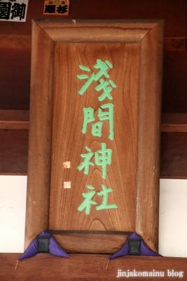 富士嶽浅間神社  調布市深大寺北町8