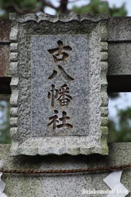 古八幡社  三鷹市大沢4