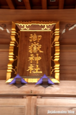 御嶽神社  三鷹市深大寺8