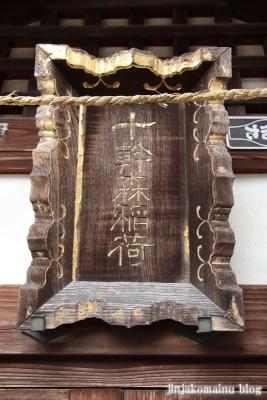 十幹森稲荷  狛江市中和泉4