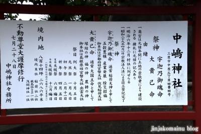 中嶋神社  三鷹市中原4