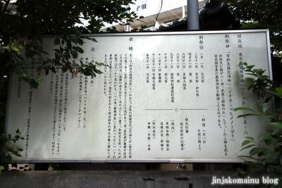 厳島神社  西つつじケ丘2