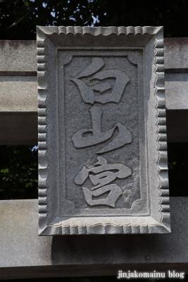 白山宮神社 調布市布田3