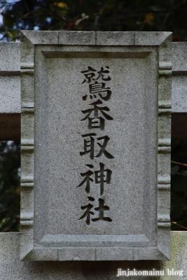 香取鷲神社 古河市駒込3