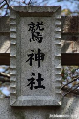 鷲神社 古河市上和田4