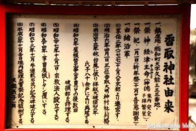 香取神社 古河市久能7