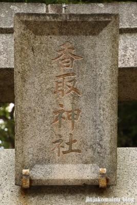 香取神社 古河市釈迦4