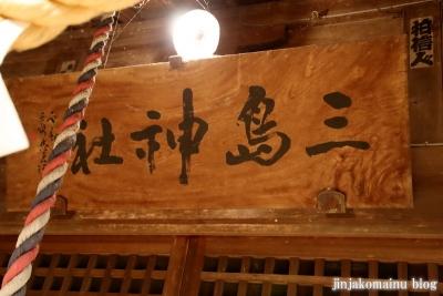三嶋神社  古河市水海10