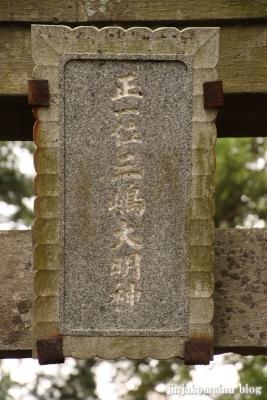 三嶋神社  古河市水海4