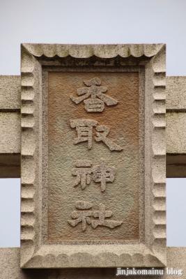 香取大明神 古河市大山3