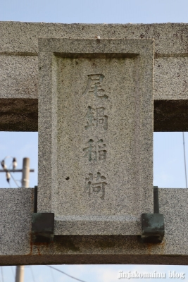 尾鍋稲荷神社 古河市下山町3