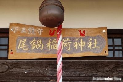 尾鍋稲荷神社 古河市下山町5