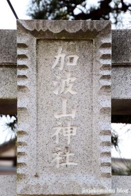 加波山神社 古河市上辺見3