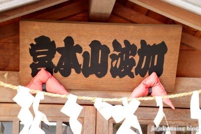 加波山神社 古河市上辺見5