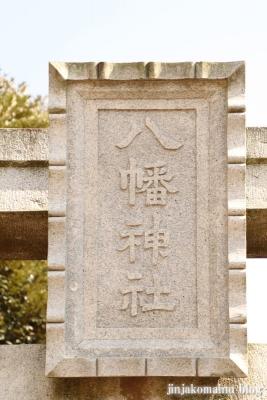 八幡神社 古河市関戸3