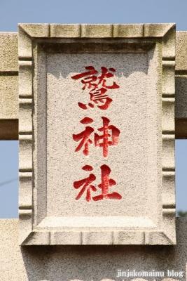 鷲神社 古河市稲宮3