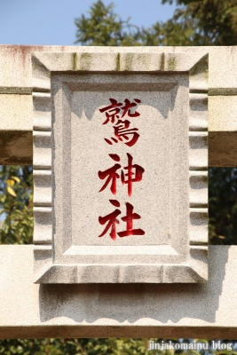 鷲神社 古河市稲宮5