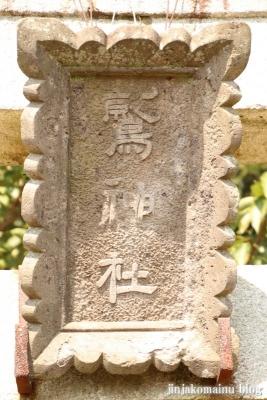 鷲神社 古河市稲宮7