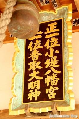 香取八幡神社  古河市小堤12