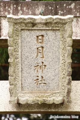 日月神社  古河市東牛が谷5