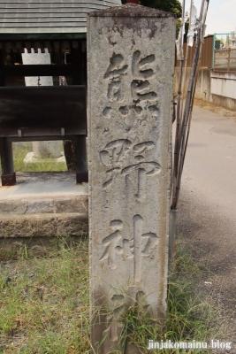 熊野神社 下都賀郡野木町大字野渡2