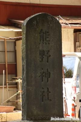 熊野神社 下都賀郡野木町大字野渡5