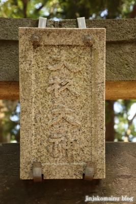 熊野神社 下都賀郡野木町大字野渡27