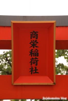 商栄稲荷神社  武蔵野市境3
