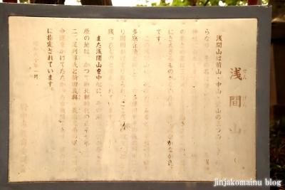 浅間神社 府中市若松町5