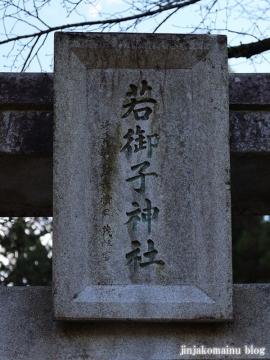 若御子神社 秩父市上田野17(1)