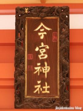 秩父今宮神社 秩父市中町11(1)