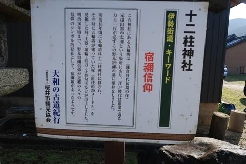 20-2大神神社 (6)