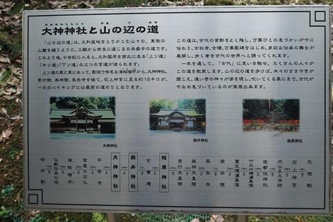 20-2大神神社 (88)