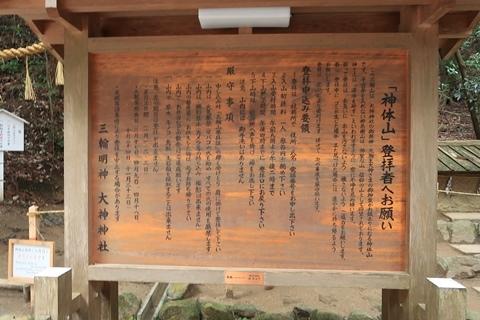 20-2大神神社 (105)