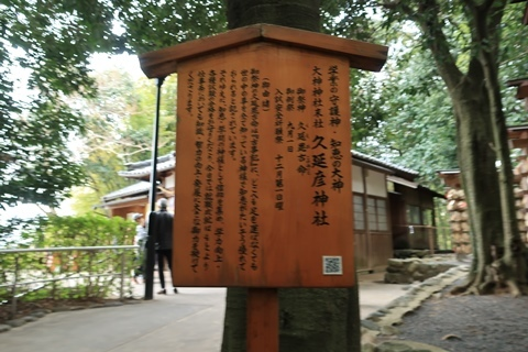 20-2大神神社 (138)