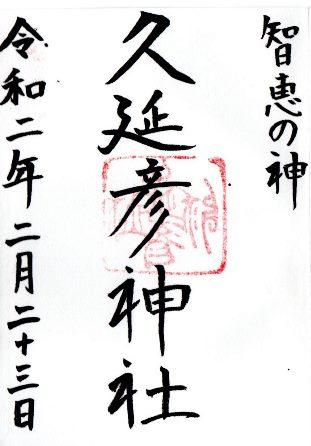 久延彦神社朱印